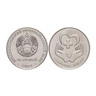 Памятная монета 25 рублей Приднестровья 2021 г. Сохраняя жизни. С благодарностью медицинским работникам