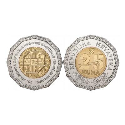 Монета 25 кун Хорватии 2021 г. 75 лет Хорватской ассоциации технической культуры