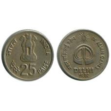 25 пайсов Индии 1982 г. IX Азиатские игры