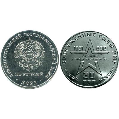 Памятная монета 25 рублей Приднестровья 2021 г. 30 лет Вооружённым силам ПМР