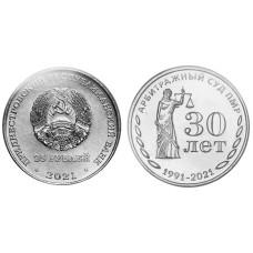25 рублей Приднестровья 2021 г. 30 лет со дня образования Арбитражного суда ПМР