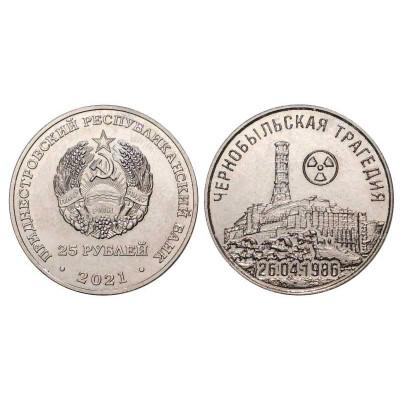 Памятная монета 25 рублей Приднестровья 2021 г. 35 лет трагедии на Чернобыльской АЭС