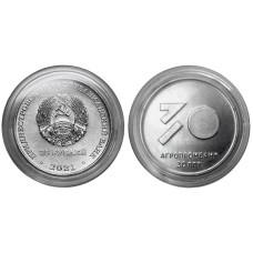 25 рублей Приднестровья 2021 г. 30 лет Агропромбанку