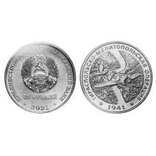 25 рублей Приднестровья 2021 г. Тираспольско-Мелитопольская операция