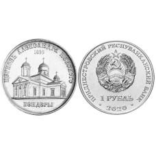 1 рубль Приднестровья 2020 г. Церковь Александра Невского (Бендеры)