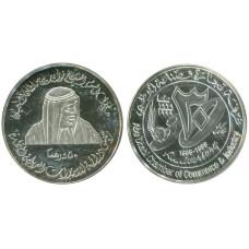 50 дирхам ОАЭ 1999 г. 30 лет Торгово-промышленной палате Абу-Даби