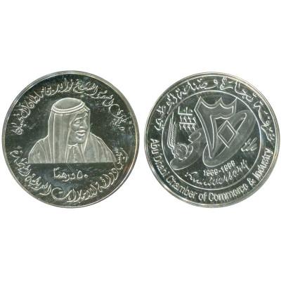 Монета 50 дирхам ОАЭ 1999 г. 30 лет Торгово-промышленной палате Абу-Даби