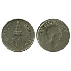50 пайсов Индии 1964 г. Смерть Джавахарлала Неру (Надпись на хинди)