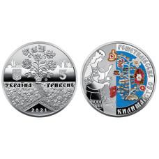 5 гривен Украины 2021 г. Решетиловское ковроткачество