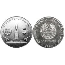 25 рублей Приднестровья 2020 г. Город-герой Керчь