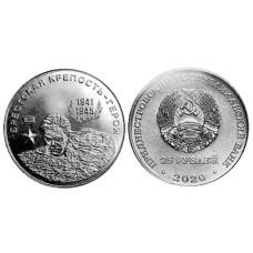 25 рублей Приднестровья 2020 г. Брестская крепость-герой