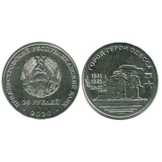 25 рублей Приднестровья 2020 г. Город-герой Одесса