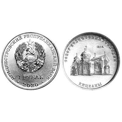 Монета 1 рубль Приднестровья 2020 г. Собор Вознесения Господня с. Кицканы