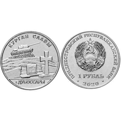 Монета 1 рубль Приднестровья 2020 г. Курган Славы. Дубоссары
