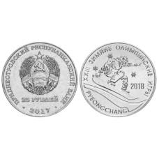 25 рублей Приднестровья 2017 г. Фристайл