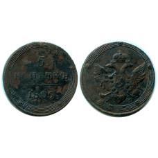 5 копеек 1805 г., КМ Александр I