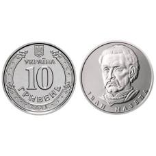 10 гривен Украины 2021 г.