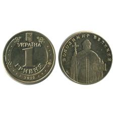 1 гривна Украины 2015 г. Владимир Великий наборная