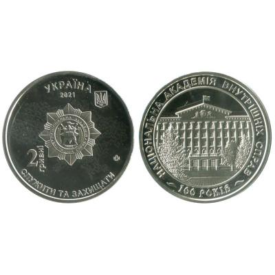 Памятная монета 2 гривны Украины 2021 г. 100 лет Национальной академии внутренних дел