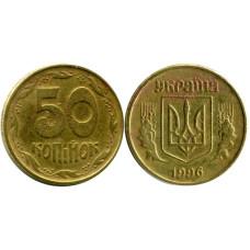 50 копеек Украины 1996 г. Крупная насечка на гурте