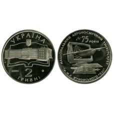 2 гривны 2005 г., 75 лет Харьковскому аэрокосмическому университету им. М.Е. Жуковского