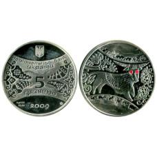5 гривен Украины 2009 г. Год быка (серебро)