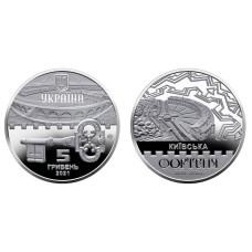 5 гривен Украины 2021 г. Киевская крепость