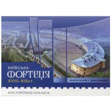 5 гривен Украины 2021 г. Киевская крепость в буклете