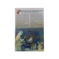 5 гривен Украины 2021 г. Решетиловское ковроткачество в буклете
