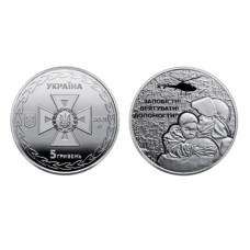 5 гривен Украины 2021 г. Украинские спасатели