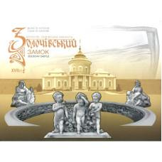 5 гривен Украины 2020 г. Золочевский замок в буклете