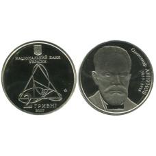 2 гривны 2007 г., 150 лет со дня рождения Александра Михайловича Ляпунова