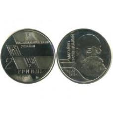 2 гривны 2006 г., 140 лет со дня рождения Михаила Сергеевича Грушевского