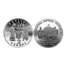 2 гривны Украины 1998 г., 80 лет провозглашению независимости УНР (BU)