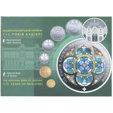 Годовой набор монет Украины 2020 г. 115 лет здания НБУ