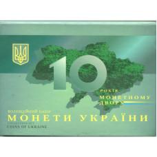 Набор Монеты Украины 2008 г. 10 лет Монетному двору