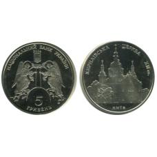 5 гривен 2006 г., Кирилловская церковь