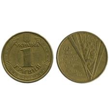 1 гривна Украины 2005 г., 60 лет Победы в Великой Отечественной войне 1941 - 1945 гг.