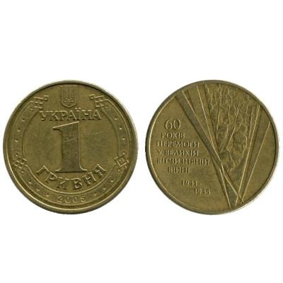 1 гривна 2005 г., 60 лет Победы в Великой Отечественной войне 1941 - 1945 гг.