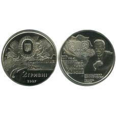 2 гривны 2007 г., 90 лет с момента формирования первого правительства Украины