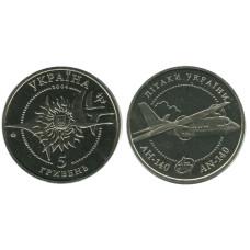 5 гривен 2004 г., АН-140