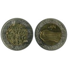 5 гривен 2004 г., Лира