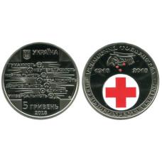 5 гривен 2018 г., 100 лет образования Общества Красного Креста Украины