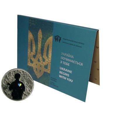 5 гривен Украины 2016 г., Украина начинается с тебя