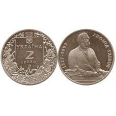 2 гривны 2002 г., 175 лет со дня рождения Леонида Глебова