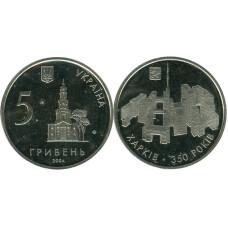 5 гривен 2004 г., 350 лет г. Харьков
