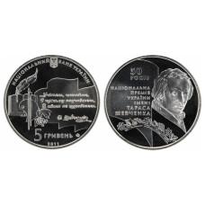 5 гривен 2011 г., 50-летие Национальной премии Украины имени Тараса Шевченко