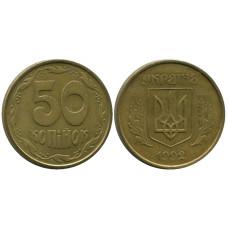 50 копеек Украины 1992 г.