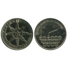 2 гривны 2004 г., Атомная энергетика Украины