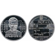 2 гривны Украины 2012 г., 120 лет со дня рождения Михаила Кравчука